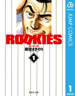 『ROOKIES』サムネイル
