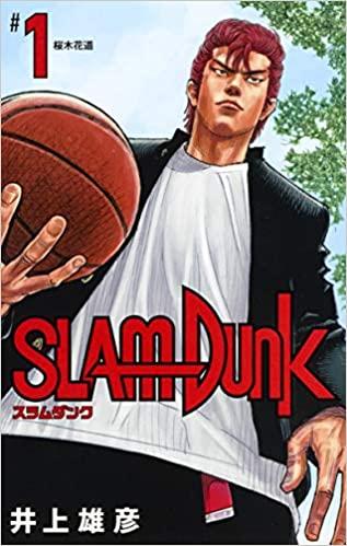 『SLAM DUNK』サムネイル