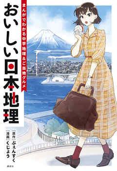 『おいしい日本地理~まんがでわかる中学地理&ご当地グルメ~』サムネイル
