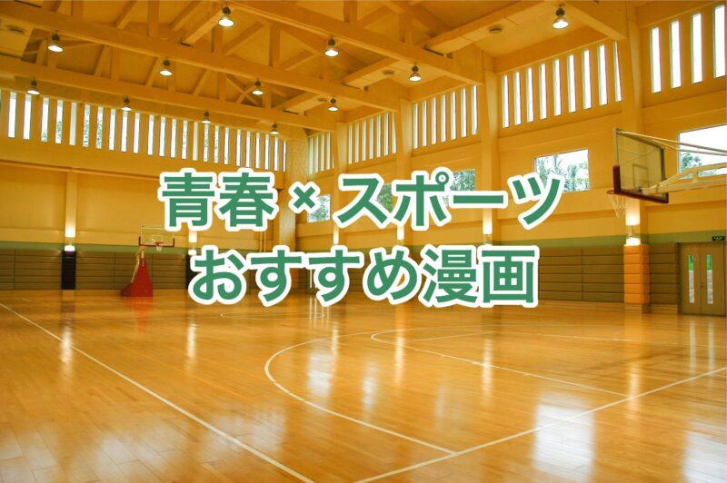 青春×スポーツ漫画