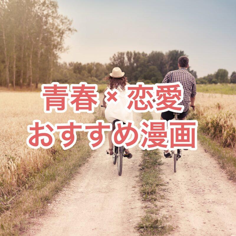 青春×恋愛漫画