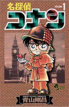 『名探偵コナン』サムネイル