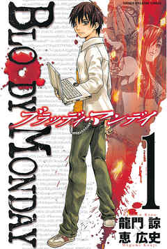 『BLOODY MONDAY』サムネイル