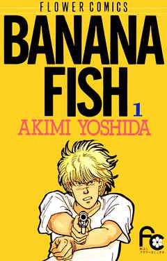 『BANANA FISH』サムネイル