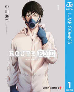 『ROUTE END』サムネイル