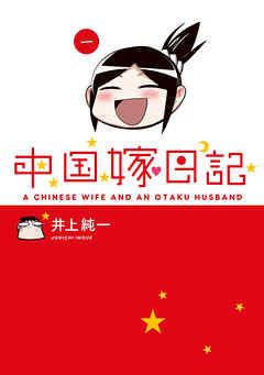 『中国嫁日記』サムネイル