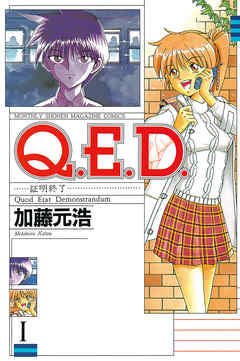 『Q.E.D. ―証明終了―』サムネイル