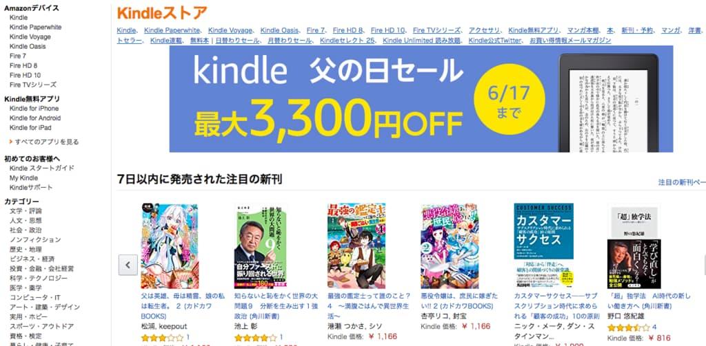 KindleのTOPページ