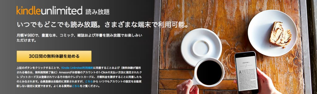 Kindle Unlimitedのバナー