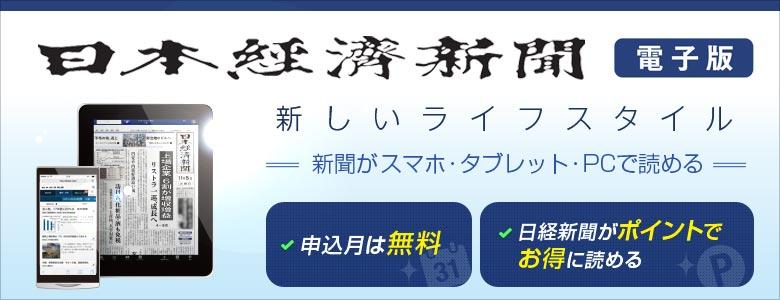 COCORO BOOKSの日経電子版購読