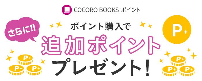 COCORO BOOKSのポイントキャンペーン