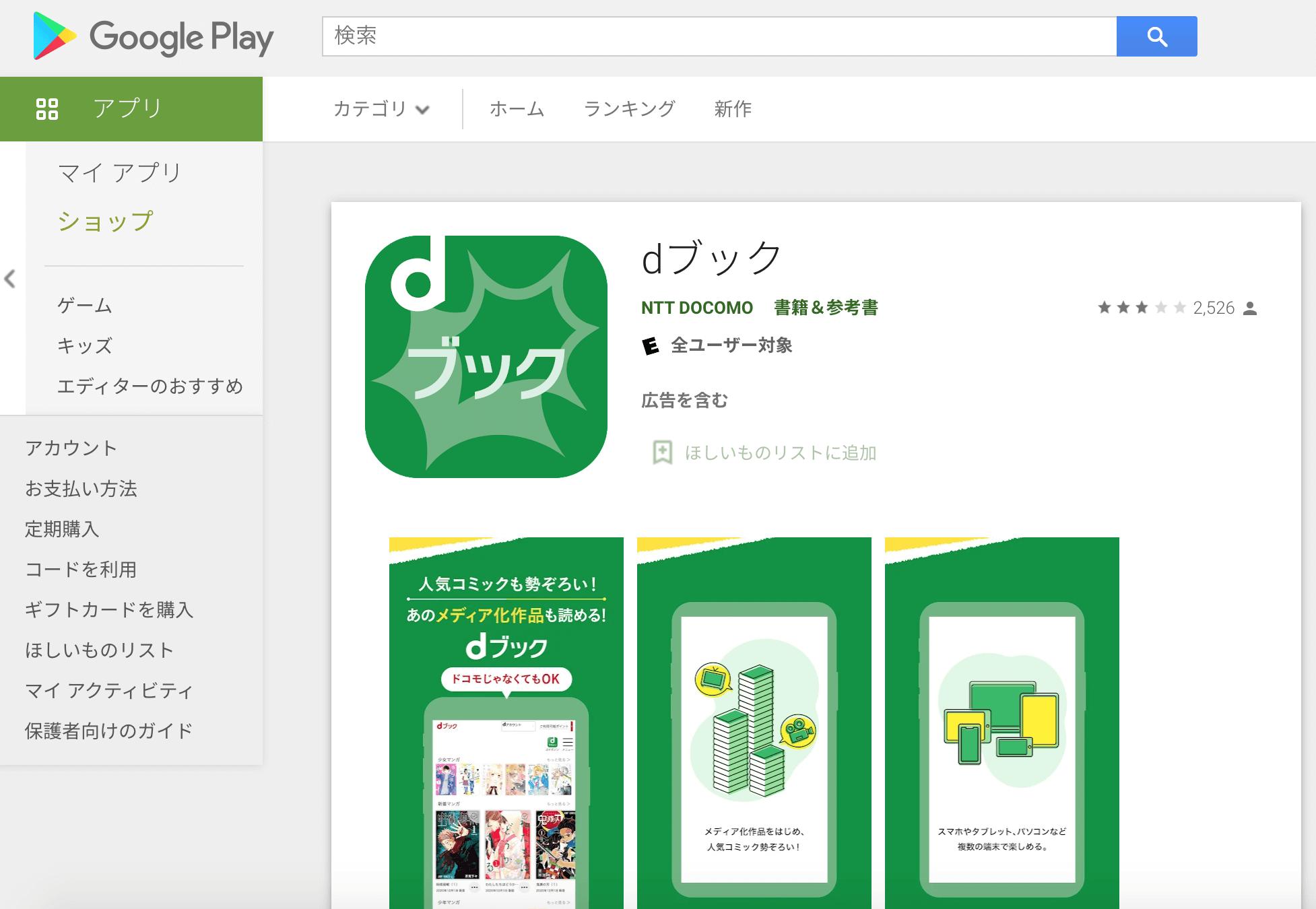 dブックのアプリは使いやすい?評判をチェック