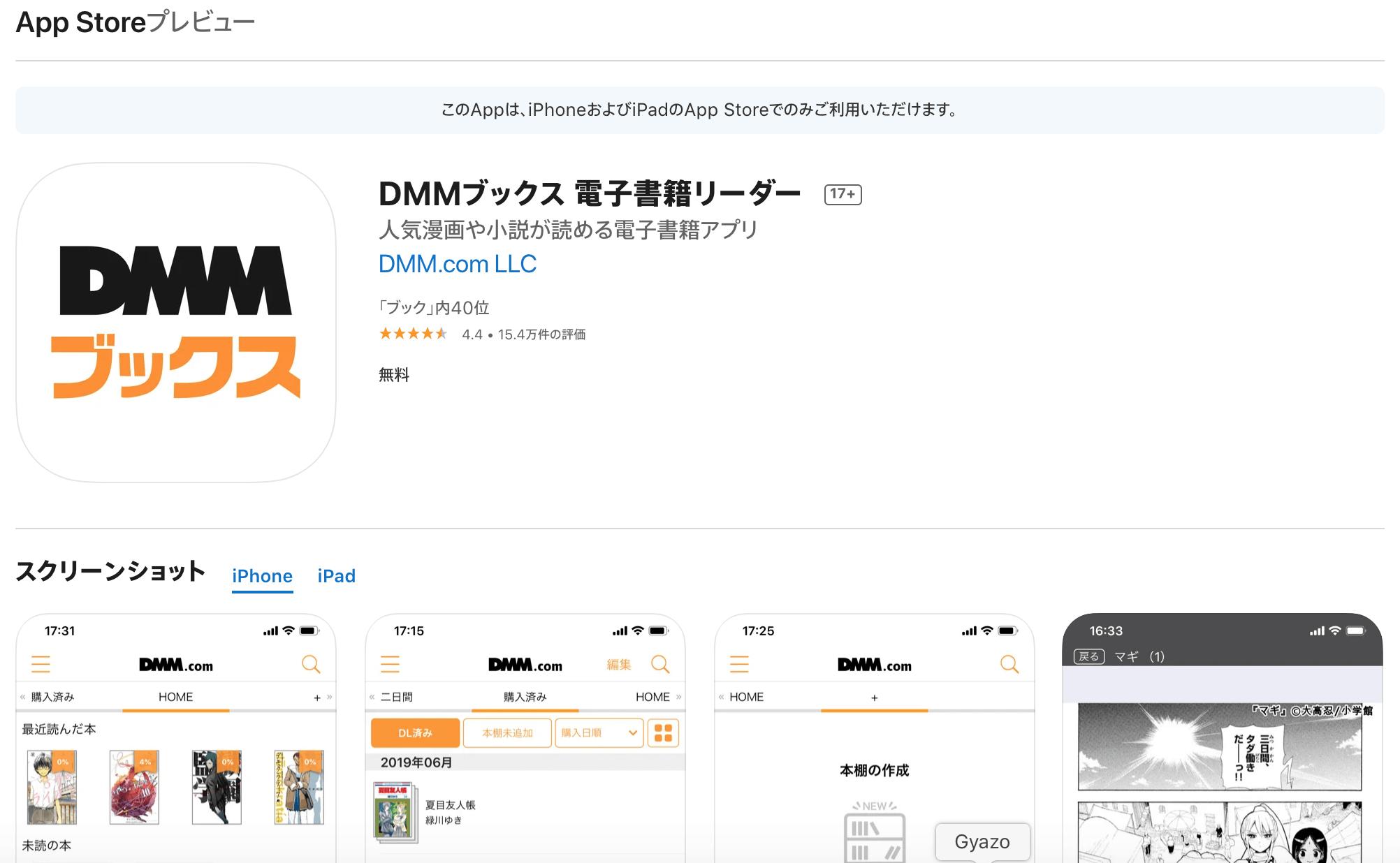 DMM電子書籍のアプリはある?使いやすい?