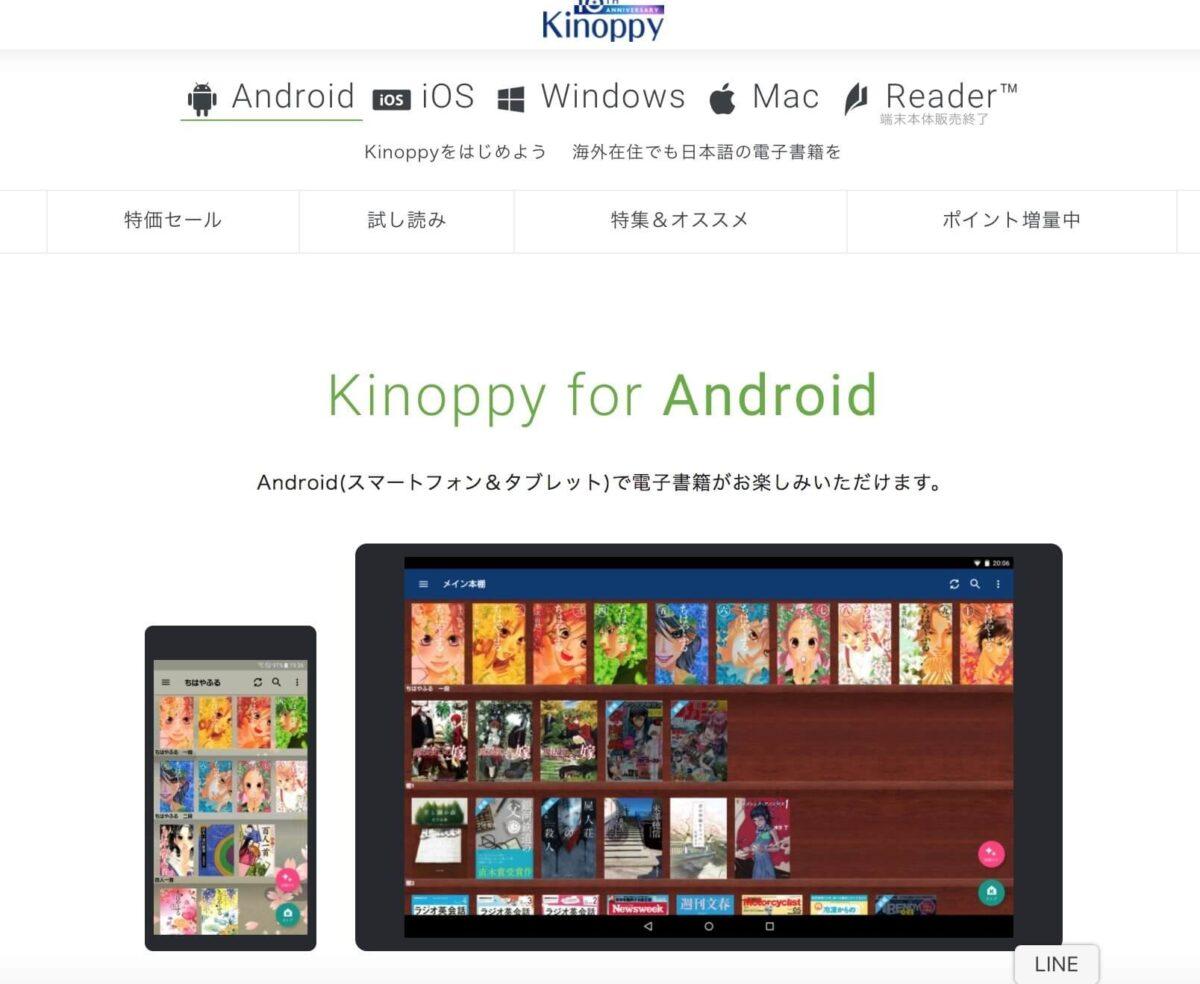 紀伊国屋電子書籍「Kinoppy」のアプリは使いやすい?