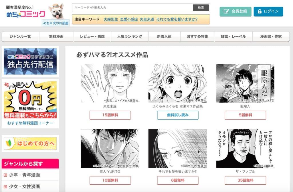 めちゃコミックのTOPページ