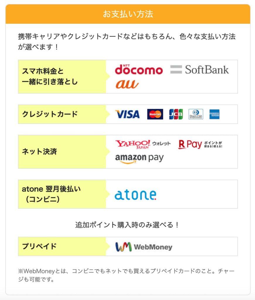 めちゃコミックの支払い方法一覧表