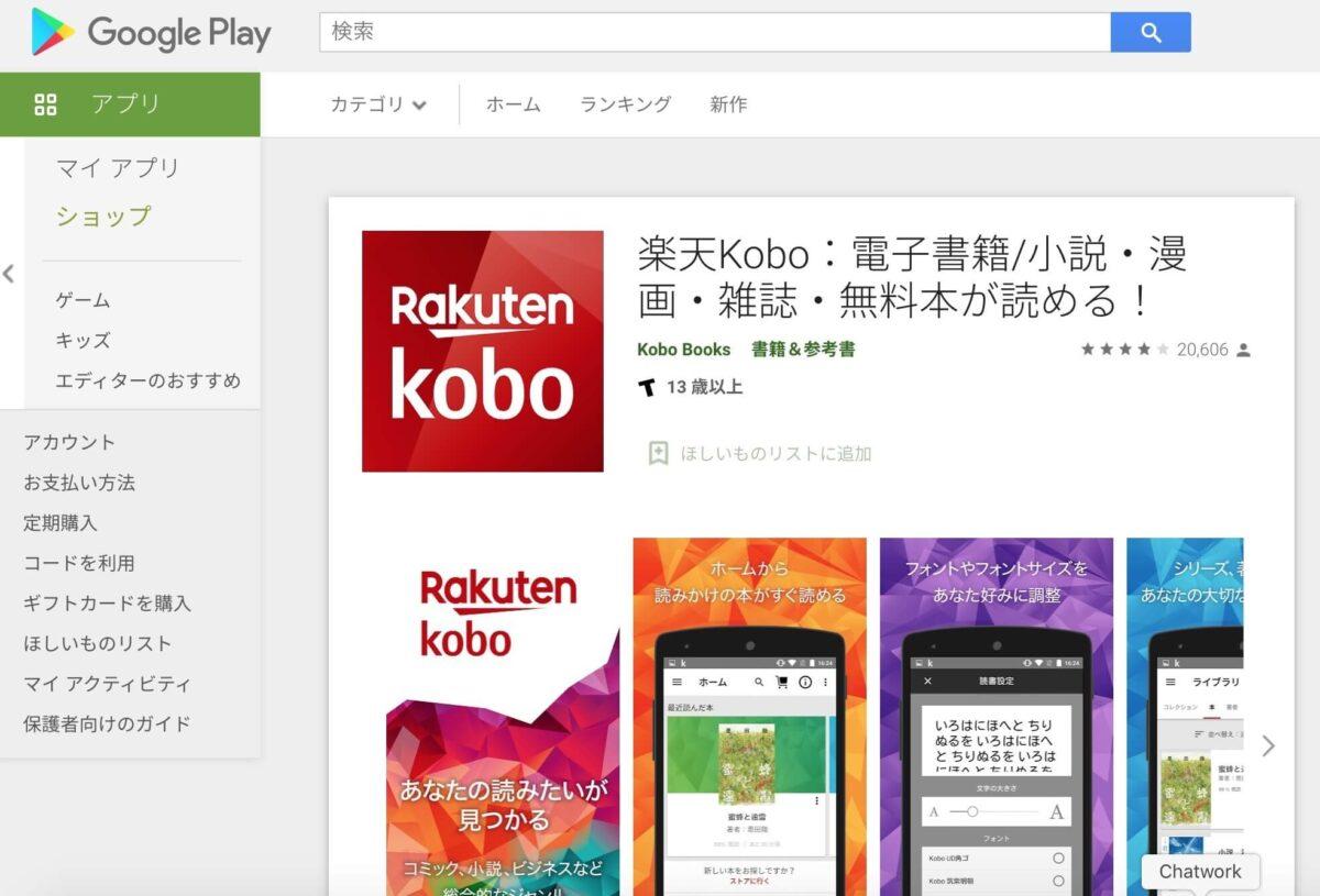 楽天koboには無料の読書アプリがある