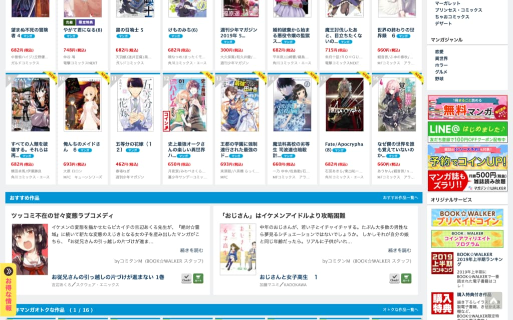 BOOK☆WALKERのサイト