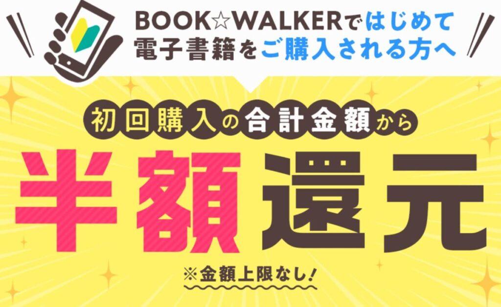 BOOK☆WALKERの初回購入半額バナー