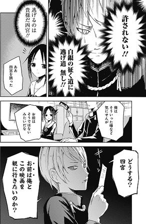恋愛頭脳戦のシーン②