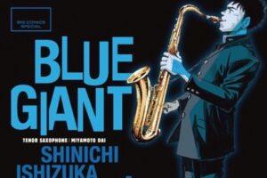 『BLUE GIANT』バナー