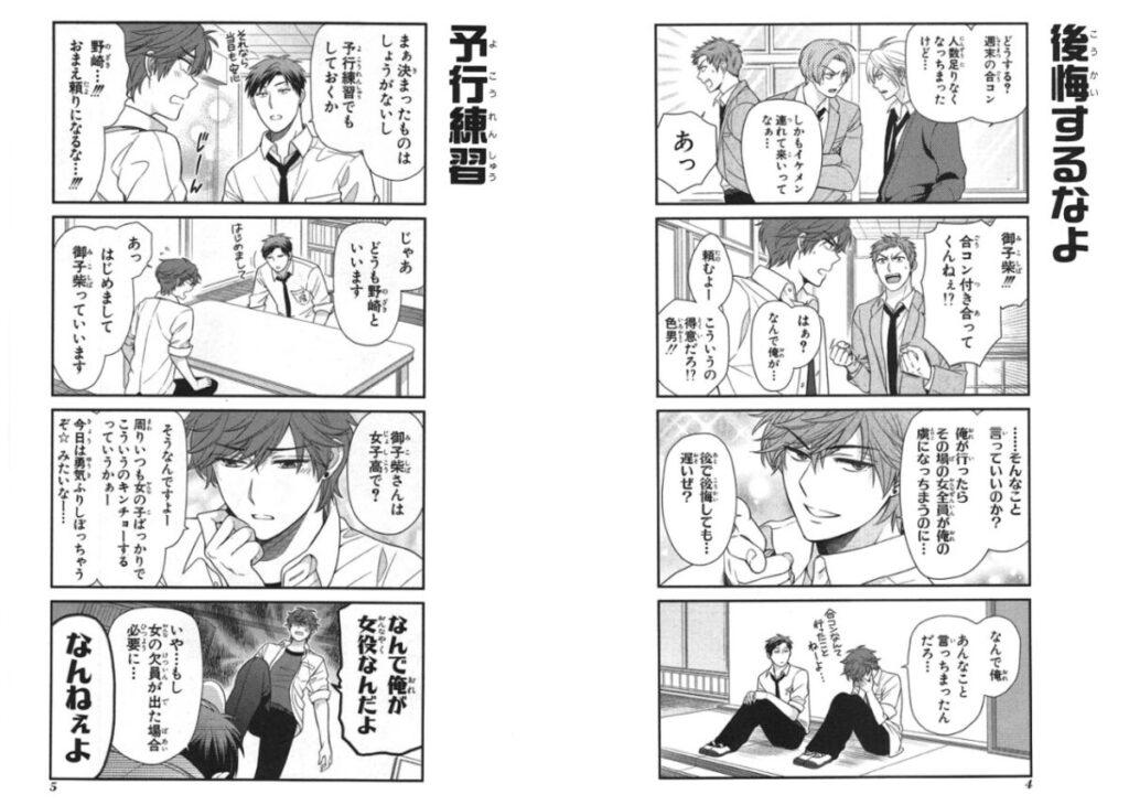 『月刊少女野崎くん』コマ⑤