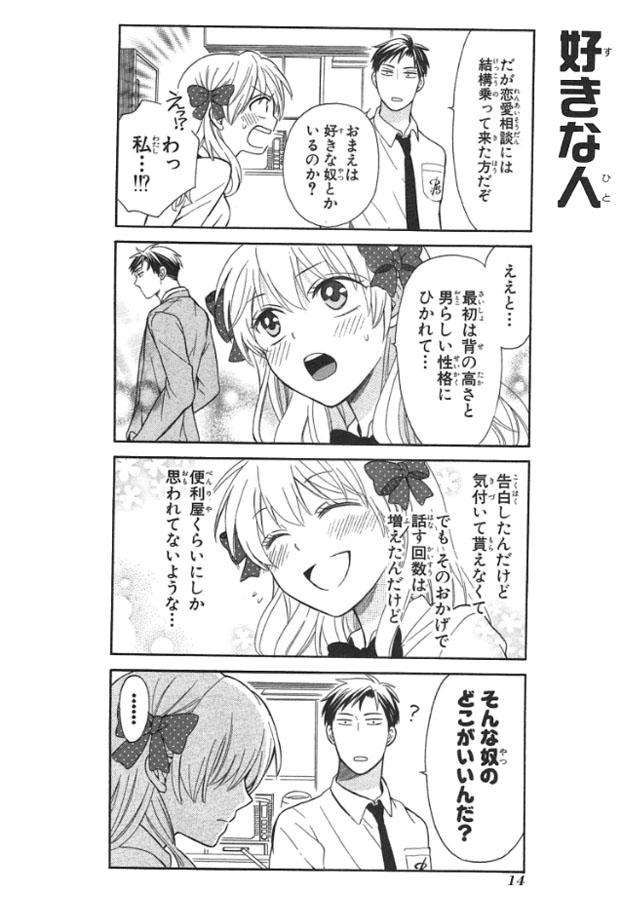 『月刊少女野崎くん』コマ②