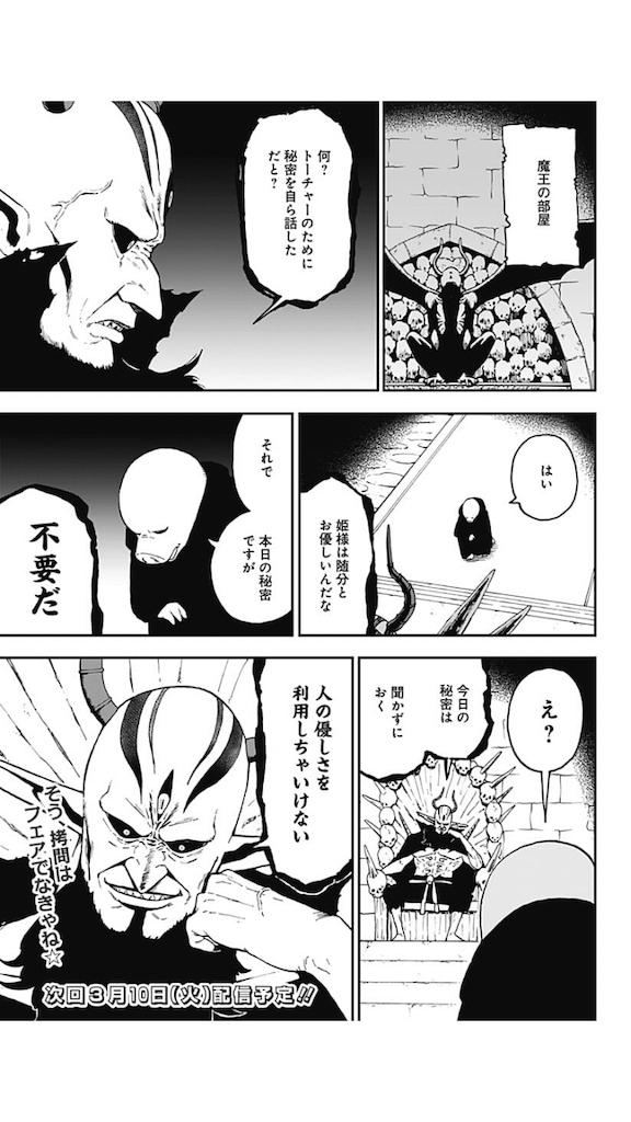 """『姫様""""拷問""""の時間です』魔王様②"""