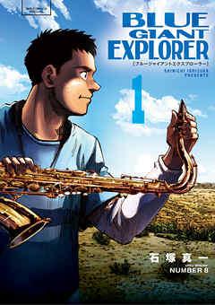 『BLUE GIANT EXPLORER』サムネイル