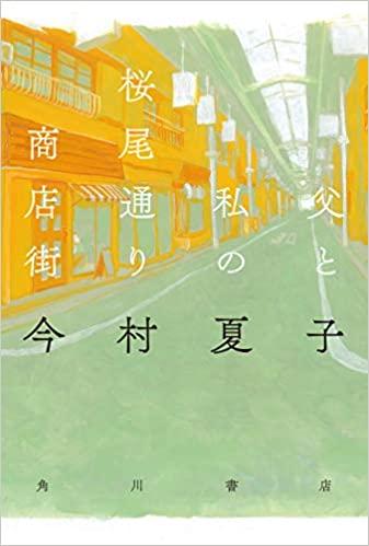 『父と私の桜尾通り商店街』サムネイル