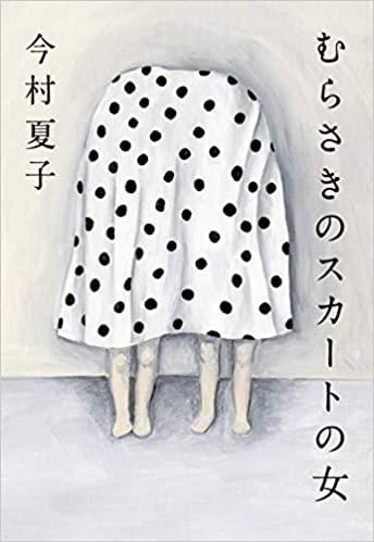 『むらさきのスカートの女』サムネイル