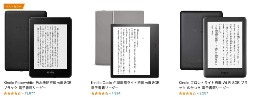 Kindle専用端末の写真