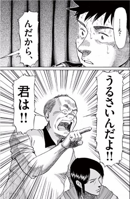 『BLUE GIANT』コマ③
