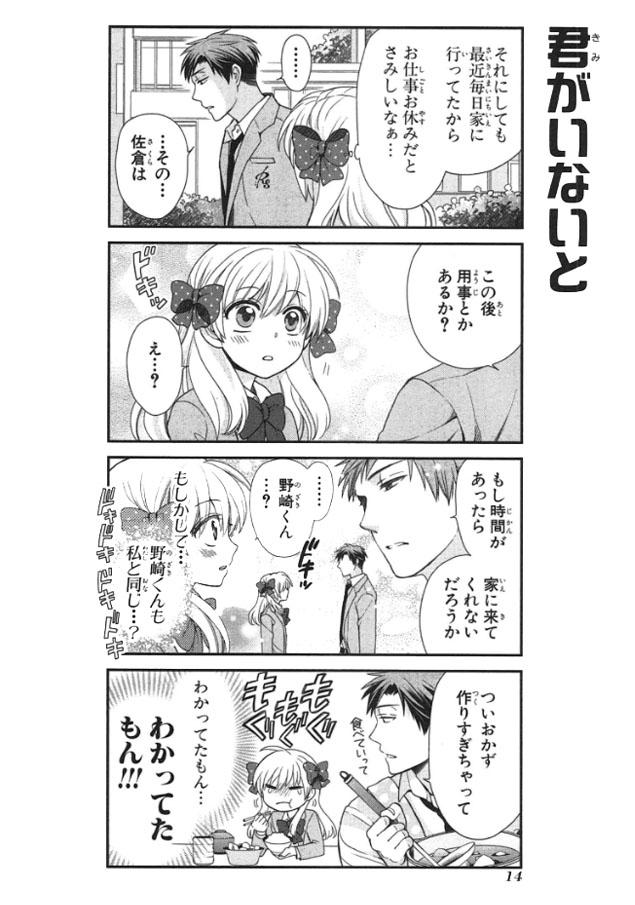 『月刊少女野崎くん』コマ④