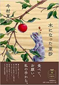 『木になった亜沙』サムネイル