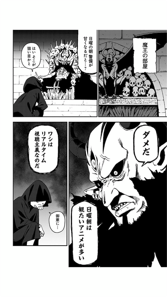 """『姫様""""拷問""""の時間です』魔王様"""
