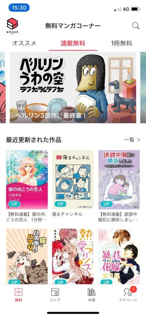 ebookjapanの無料アプリ連載