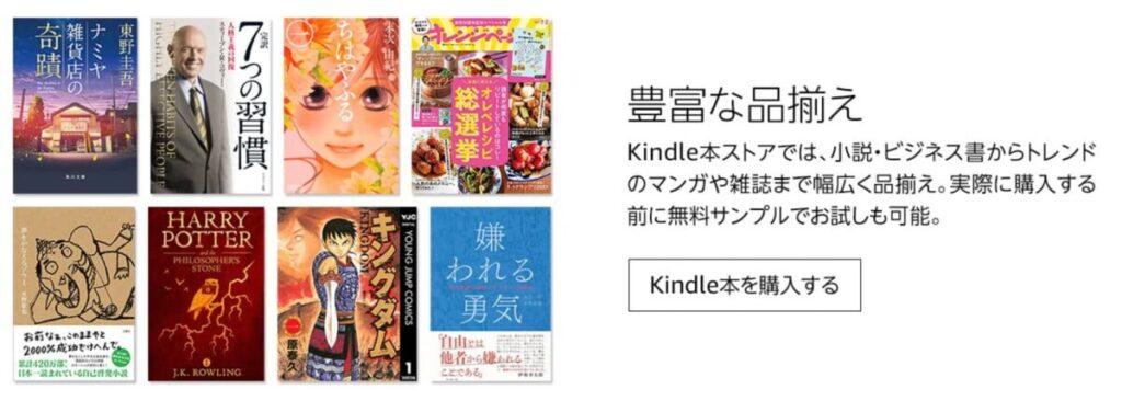 Kindleの無料の品揃え
