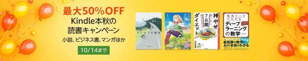Kindle本秋の読書キャンペーンのバナー