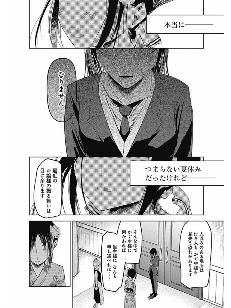 花火大会のシーン①