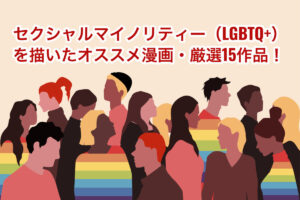 LGBTQ+漫画アイキャッチ