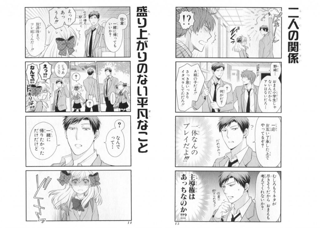 『月刊少女野崎くん』コマ⑥