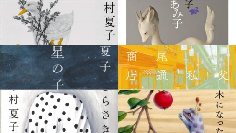 今村夏子さんの作品リスト