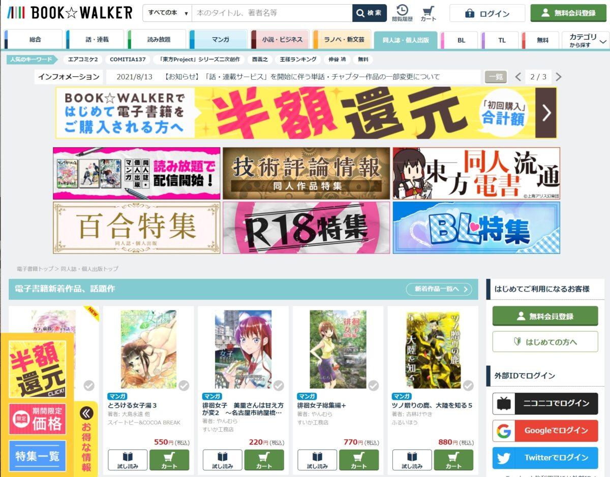 BOOK☆WALKER電子書籍