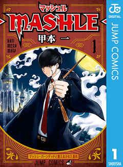 『マッシュル-MASHLE-』サムネイル