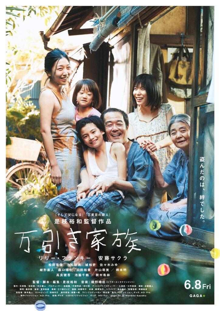『万引き家族』ポスター