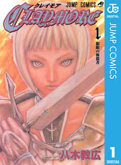 『CLAYMORE』サムネイル