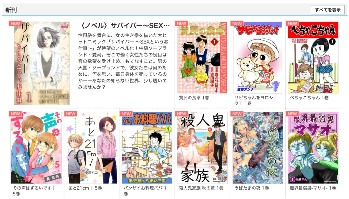 読み フル シーモア 対象 放題 コミック